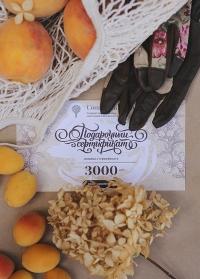 Подарочный сертификат 3000 руб Consta Garden фото