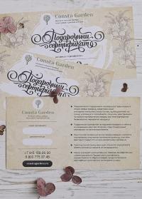 Подарочный сертификат садоводу в интернет-магазине Consta Garden фото