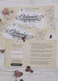 Подарочный сертификат Consta Garden подарок садоводу и дачнику фото