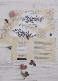 Подарочный сертификат интернет-магазина Consta Garden для подарка в дом и на дачу фото