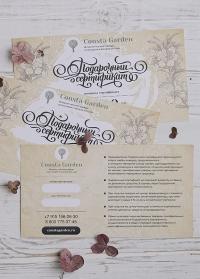 Подарочный сертификат товаров для дома и сада интернет-магазина Consta Garden фото