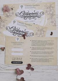Подарочный сертификат флористу в магазине Consta Garden фото